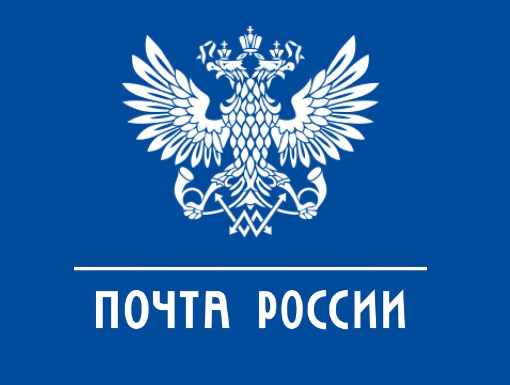Почта России снизила тарифы на доставку между Россией и Арменией