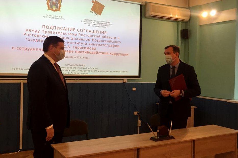 Соглашение о сотрудничестве в сфере противодействия коррупции подписали донское правительство и филиал ВГИК