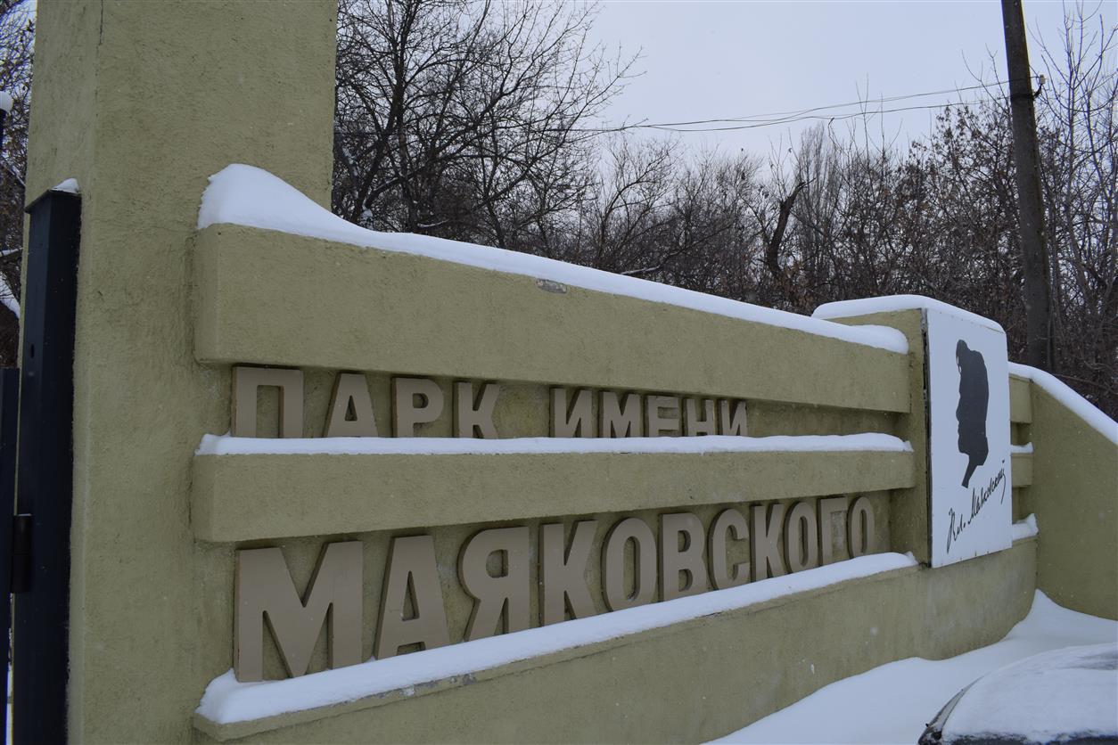 Парк Маяковского – какая судьба его ждет?