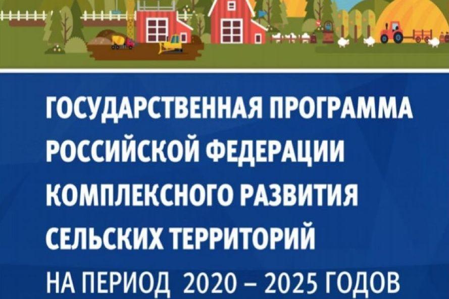 Предварительные итоги «Комплексного развития сельских территорий»