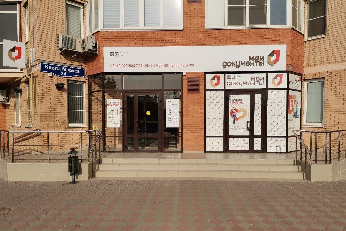 Подать документы в Ростовский областной и районные суды можно через МФЦ