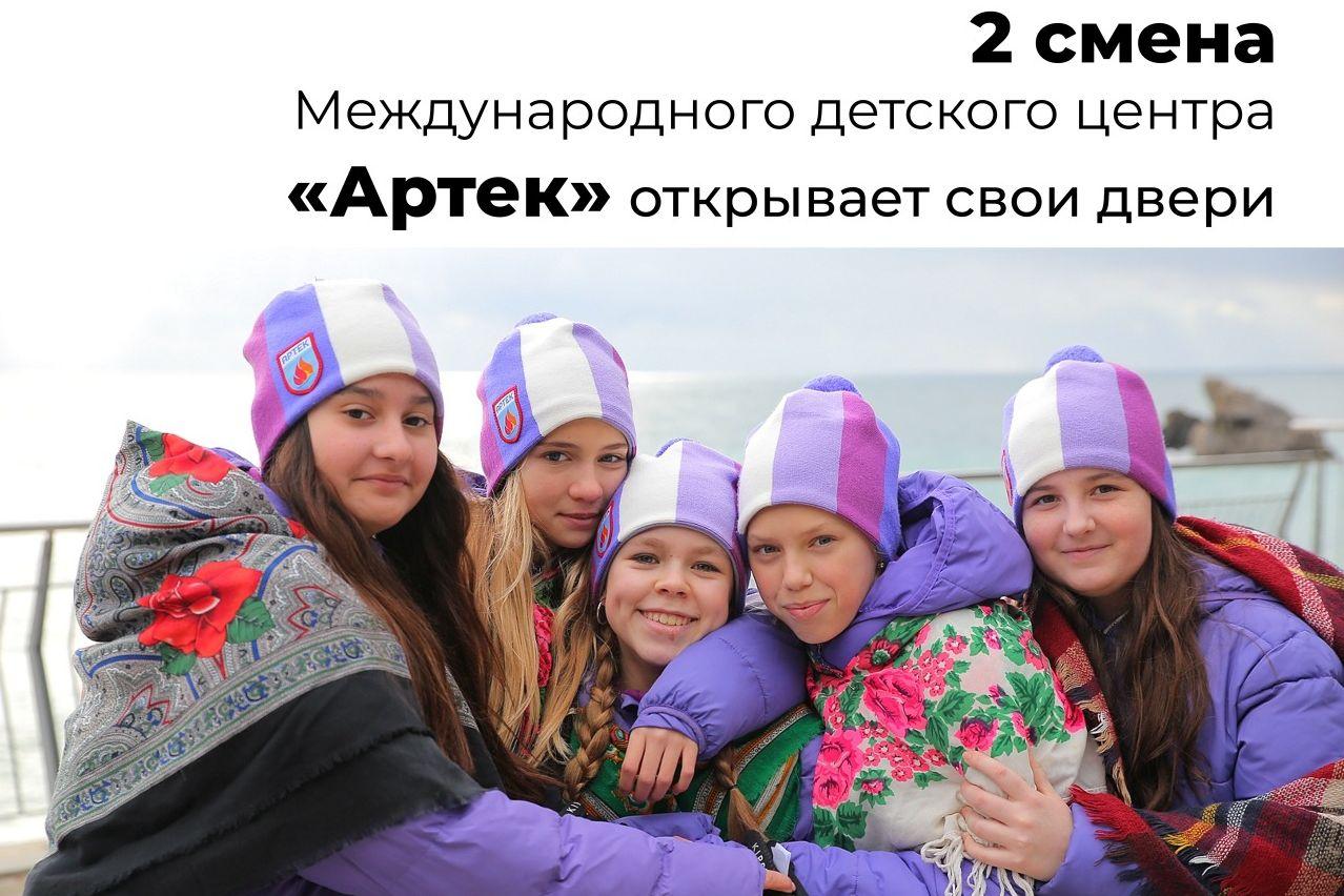 Донских школьников приглашают в МДЦ «АРТЕК»