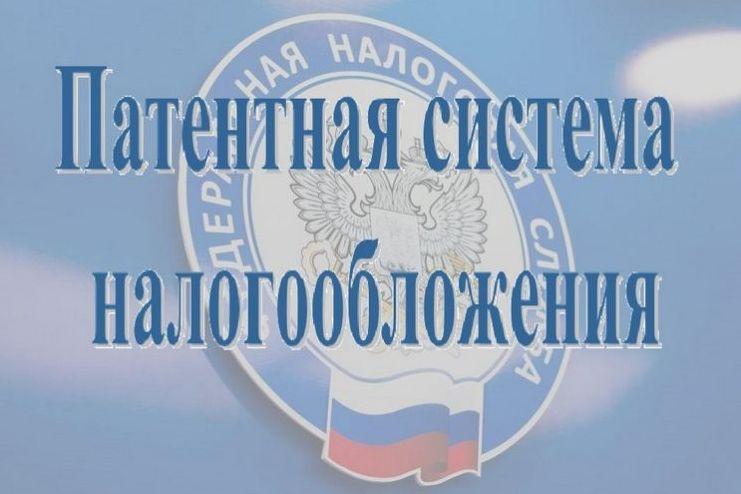 В Ростовской области расширены возможности применения патентной системы налогообложения
