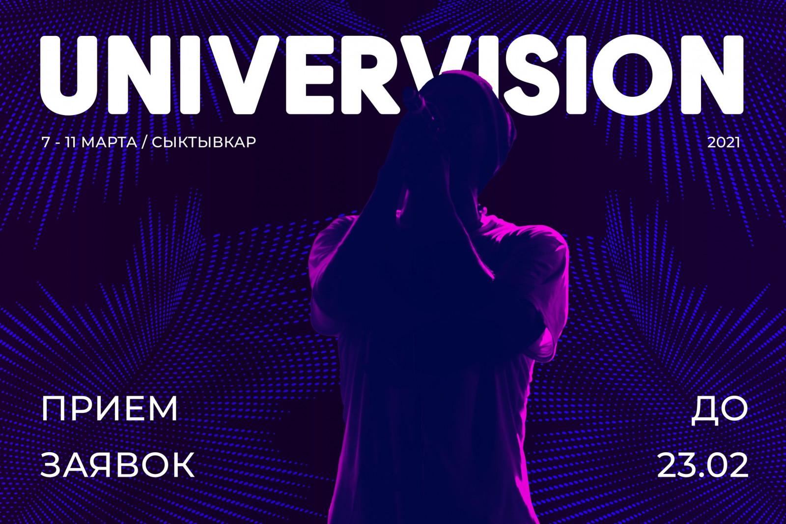 Музыкальный студенческий проект «Универвидение-2021» приглашает дончан к участию