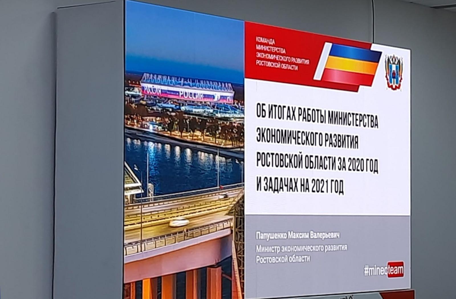 Минэконом развития области в 2020 году достигнуты все целевые показатели региональных проектов