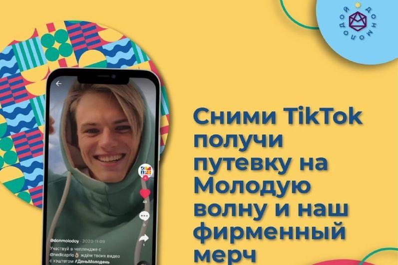 Донская молодежь принимает участие в еженедельных челленджах в популярной соцсети