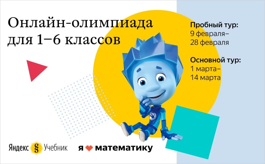 Школьники Ростова-на-Дону примут участие в ежегодной онлайн-олимпиаде «Я люблю математику» от Яндекса и «Фиксиков»