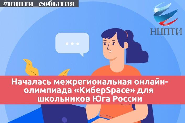 Донские школьники могут принять участие в онлайн-олимпиаде «КиберSpace»
