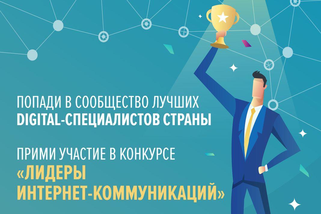 Стать лидерами интернет-коммуникаций могут жители Ростовской области