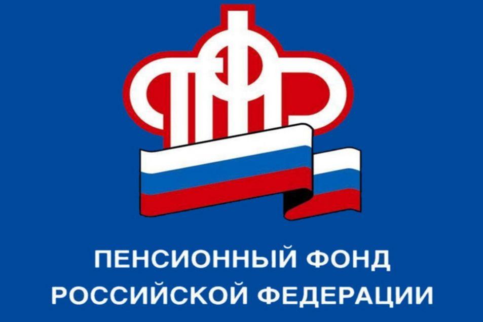 ПФР увеличили пенсионные накопления граждан на 125,4 млрд рублей