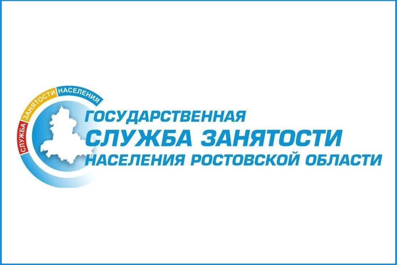 Численность зарегистрированных безработных в Ростовской области продолжает снижаться