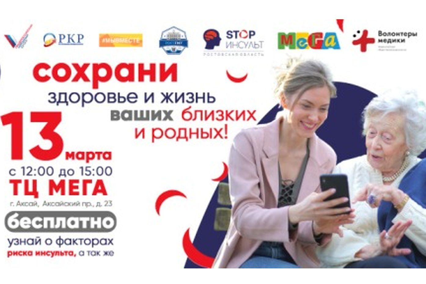 В Ростове пройдет акция «Стоп-инсульт»
