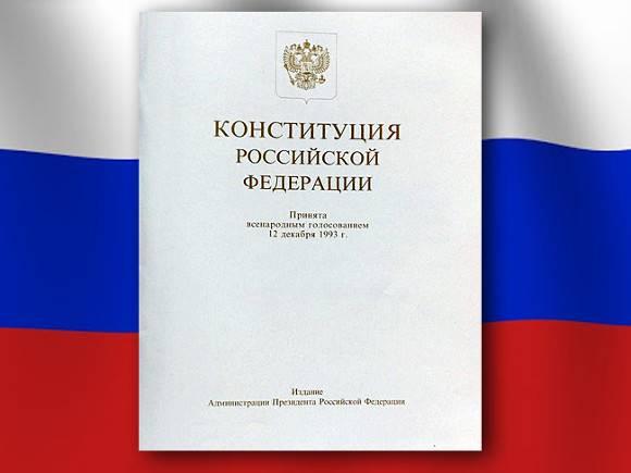 Госдума приводит кодексы в соответствие с обновленной Конституцией