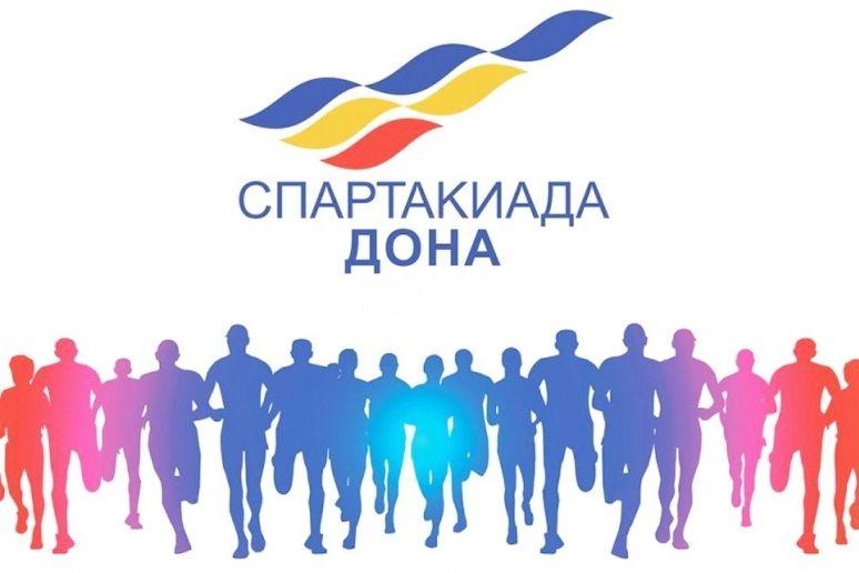 Стартовала Спартакиада Дона-2021