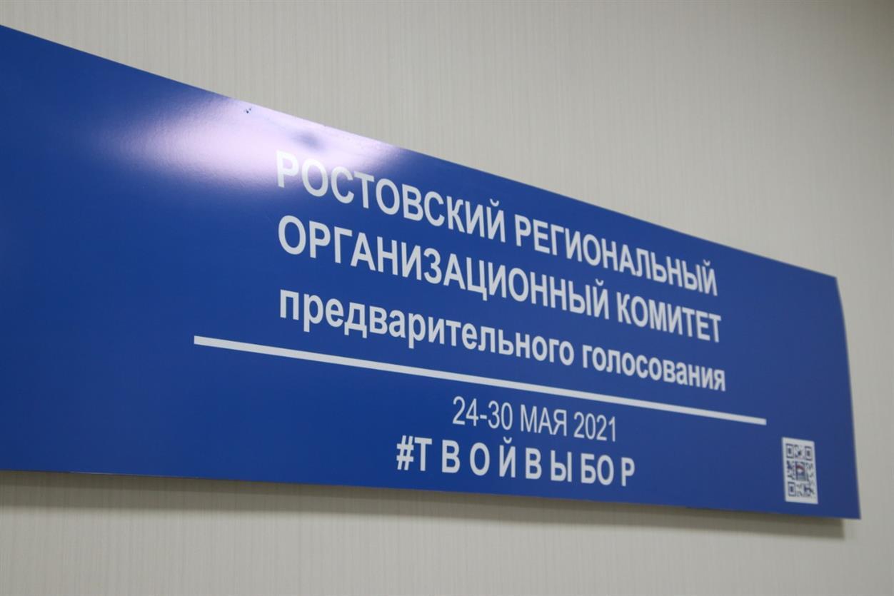 Учитель из Белокалитвинского района зарегистрирован вторым кандидатом предварительного голосования в Ростовской области перед выборами в Госдуму