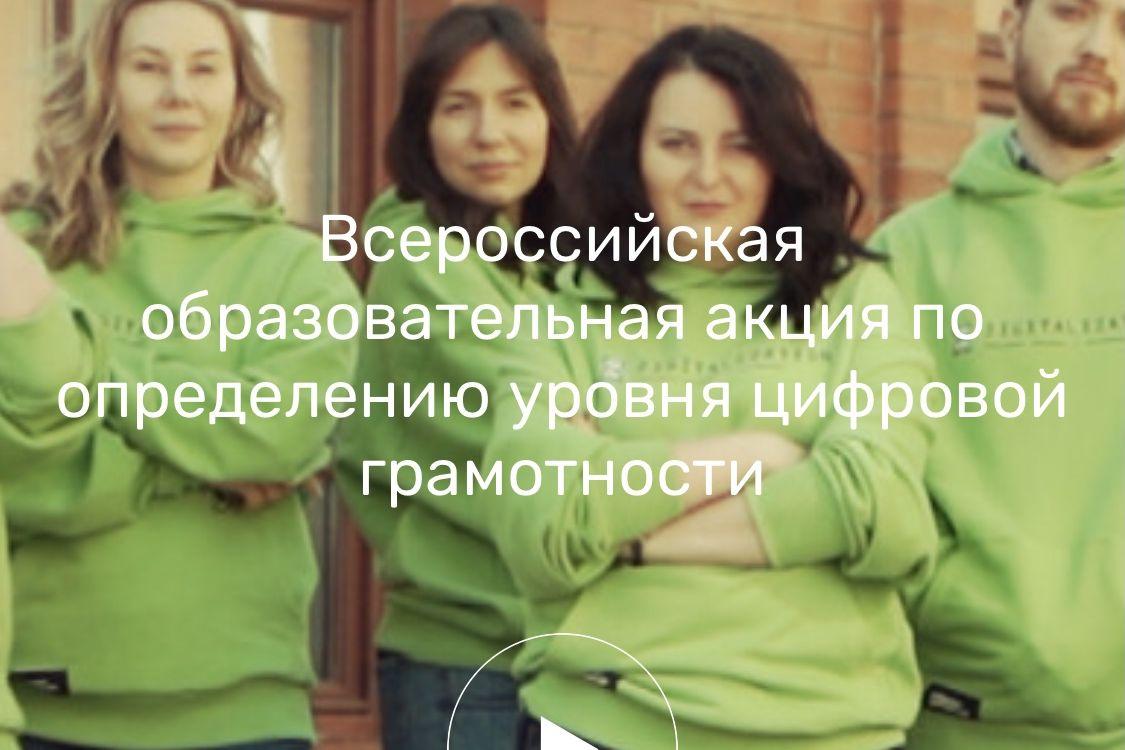 Дончан приглашают принять участие в федеральном проекте «Цифровой диктант»
