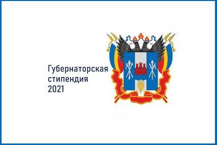 220 дончан получат губернаторские стипендии