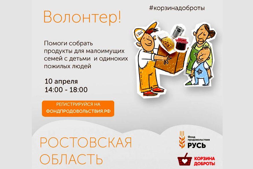 На Дону пройдет благотворительный  марафон «Корзина доброты»