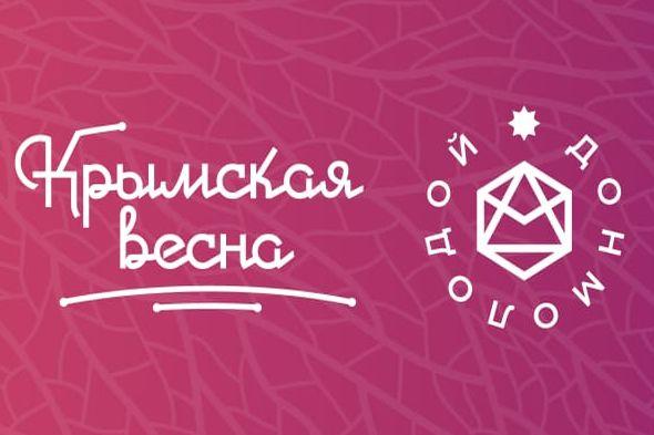 На Дону началась «Крымская весна»