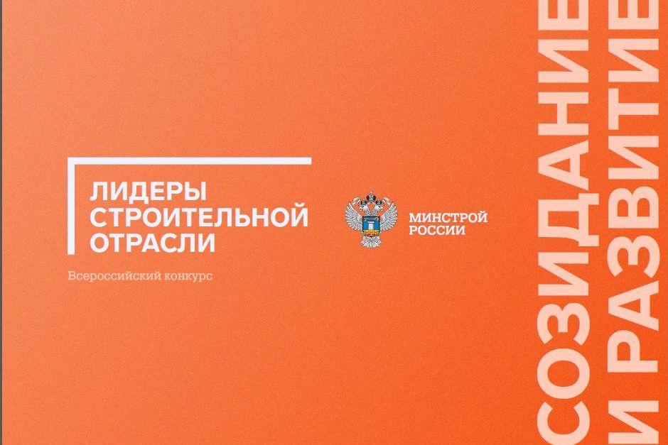 Минстрой приглашает лидеров строительной отрасли к участию во всероссийском конкурсе