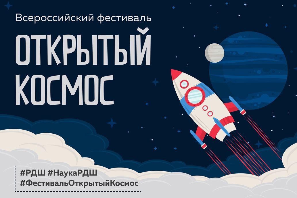 Донские школьники примут участие во всероссийском фестивале «Открытый космос»