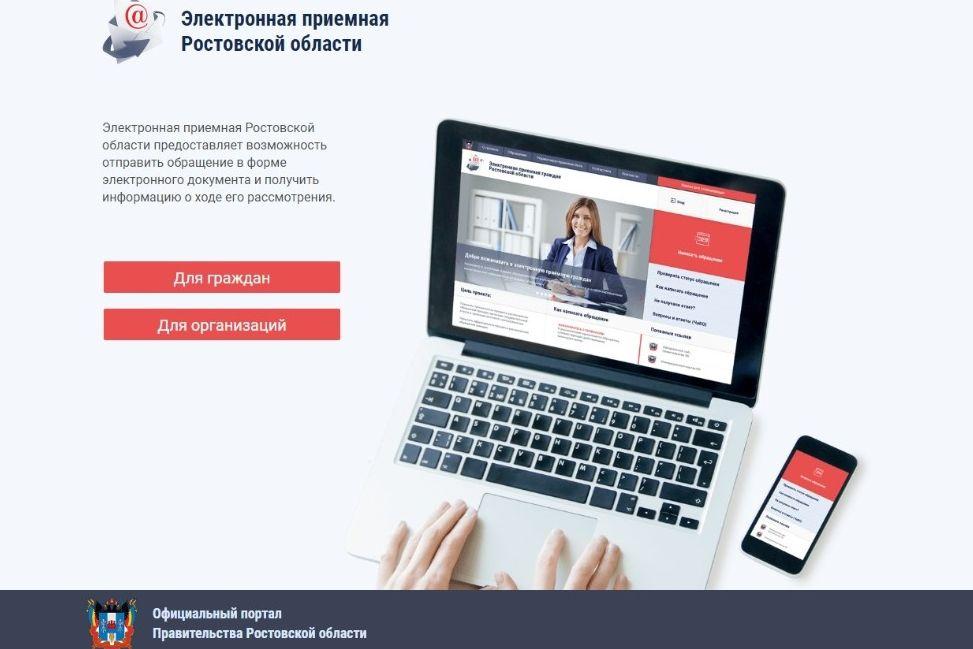 4 тысяч обращений поступило в региональные органы власти посредством «Электронной приемной Ростовской области»