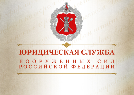 29 марта — День специалиста юридической службы ВС РФ
