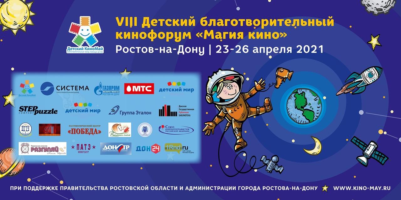 На Дону пройдет благотворительный кинофорум «Магия кино»