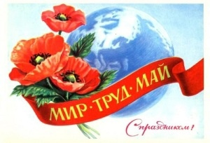 1 мая — Праздник труда