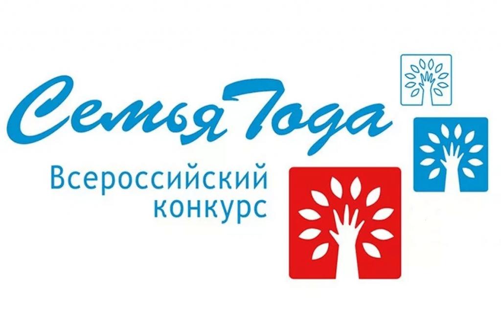 На Дону проходит региональный этап Всероссийского конкурса «Семья года»