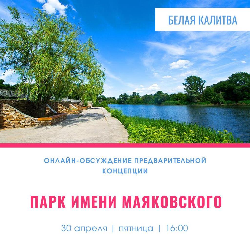 Выбери, каким будет парк имени Маяковского!