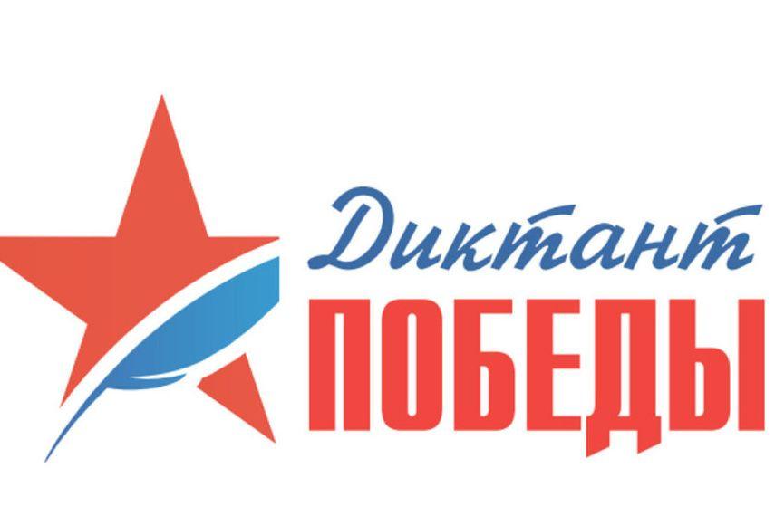 Ростовская область присоединится ко Всероссийской акции «Диктант Победы»
