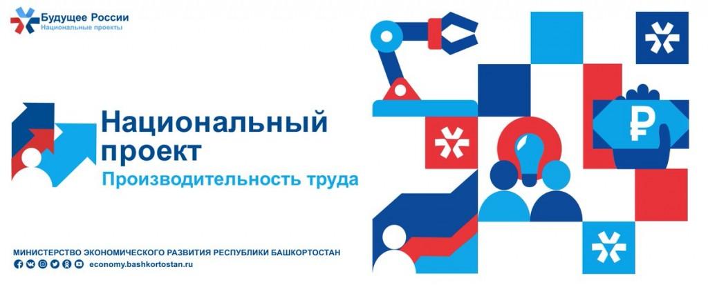 Донские предприятия  участвуют в нацпроекте «Производительность труда»