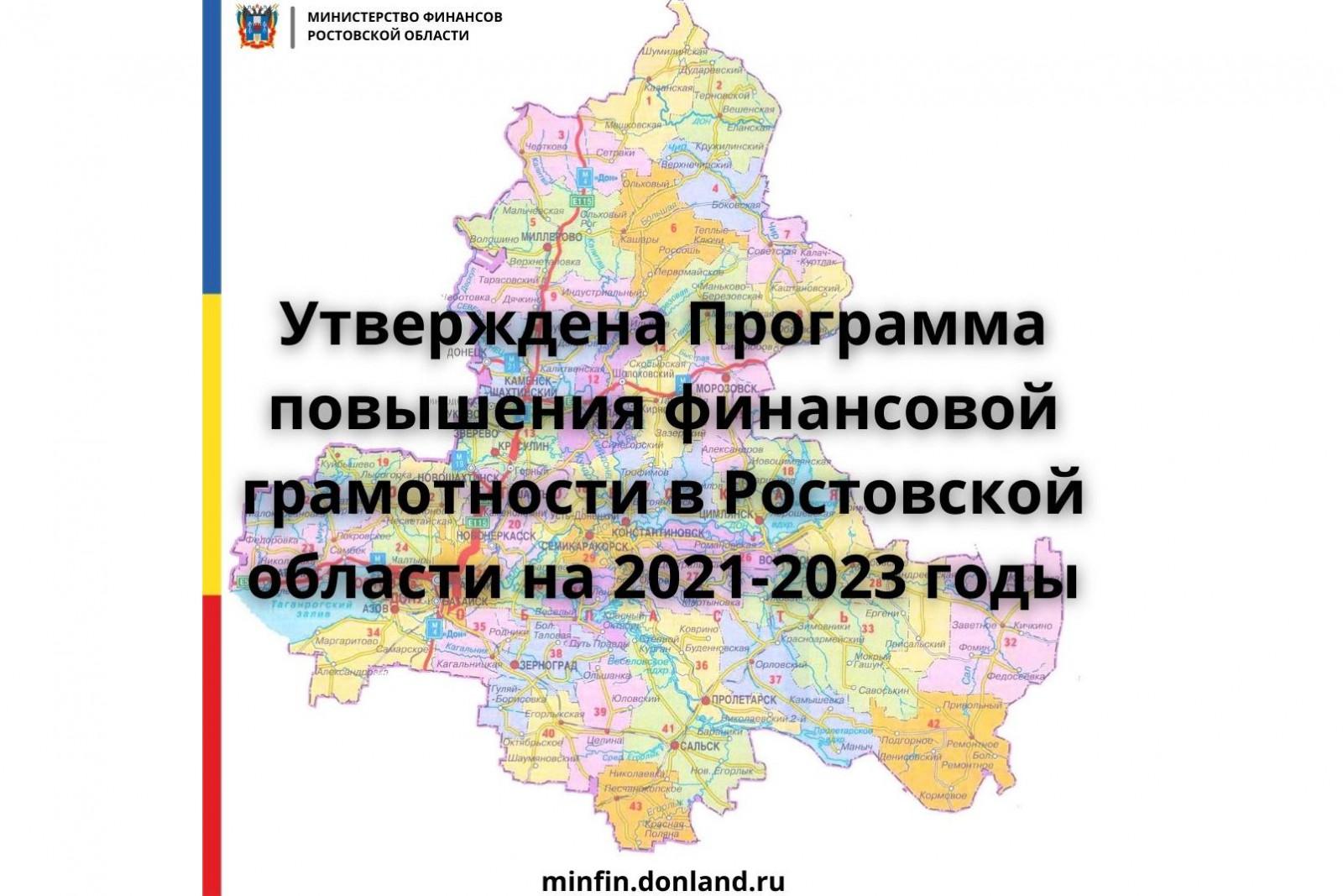 На Дону утвердили программу повышения финансовой грамотности
