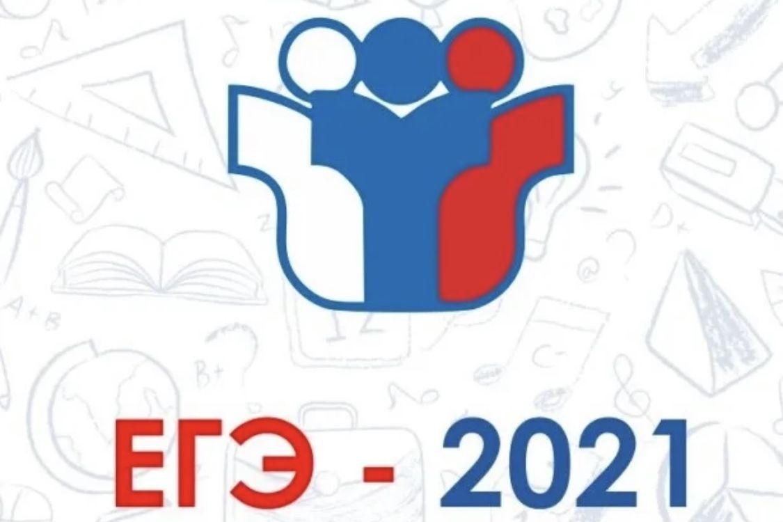 Утверждено расписание провидения ЕГЭ в 2021 году
