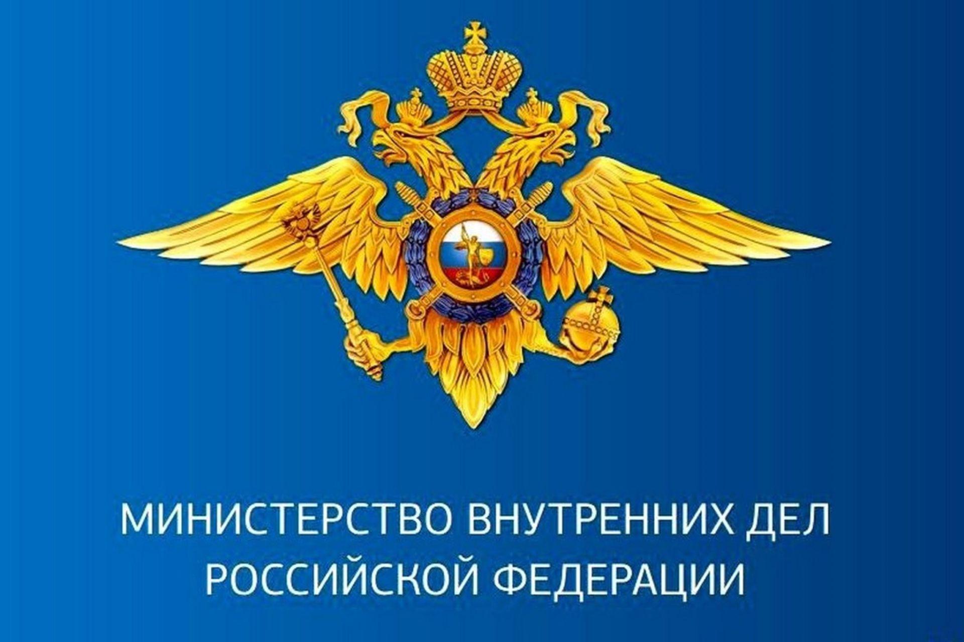 6 апреля — День образования органов предварительного следствия в системе МВД России
