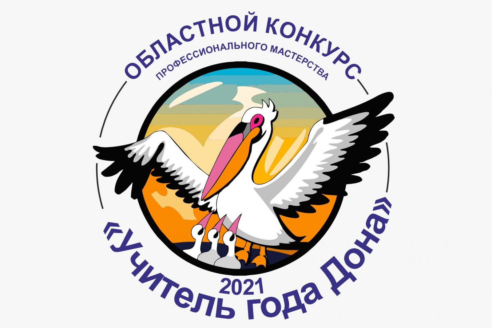 Стартует финал областного конкурса «Учитель года Дона» 2021 года
