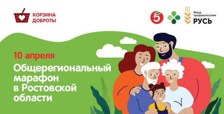 Белокалитвинский район примет участие в проекте «Корзина доброты»