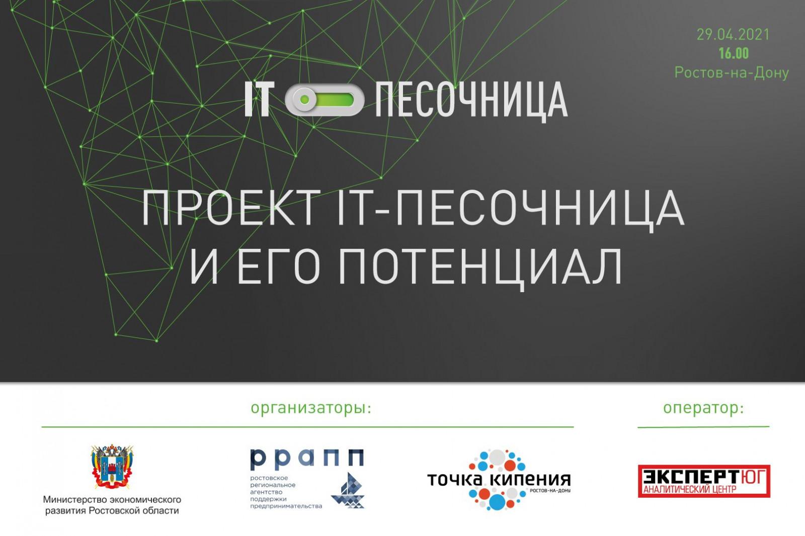 В Ростовской области запускается «IT-песочница»