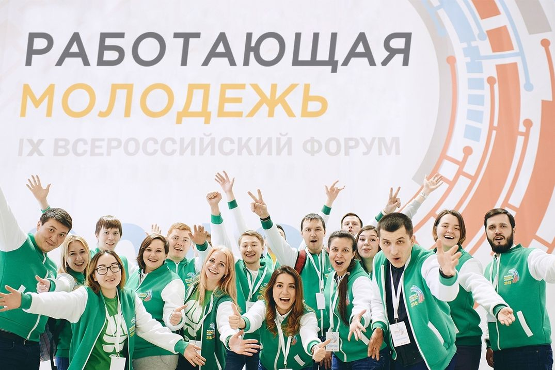 Молодежь сможет принять участие во Всероссийском форуме работающей молодежи