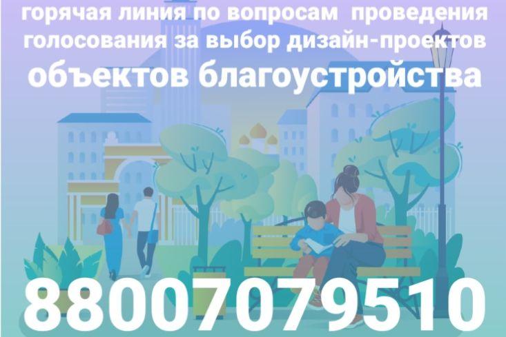 В Ростовской области запустили «горячую линия» по вопросам голосования за выбор дизайна объектов к благоустройству