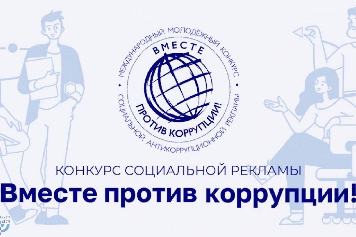 1 мая начнется прием работ для участия в конкурсе «Вместе против коррупции!»