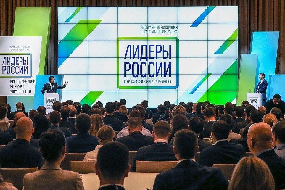 Стань «Лидером России»