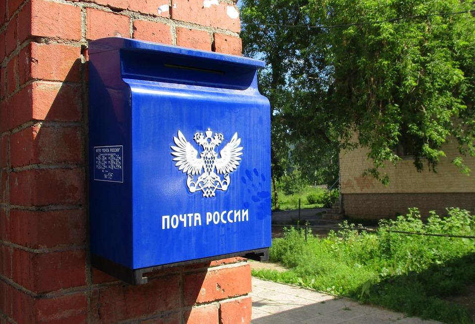 Как работает Почта России в праздничные дни
