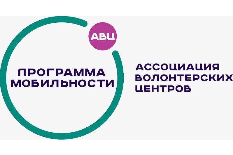Донские волонтеры могут принять участие в программе мобильности