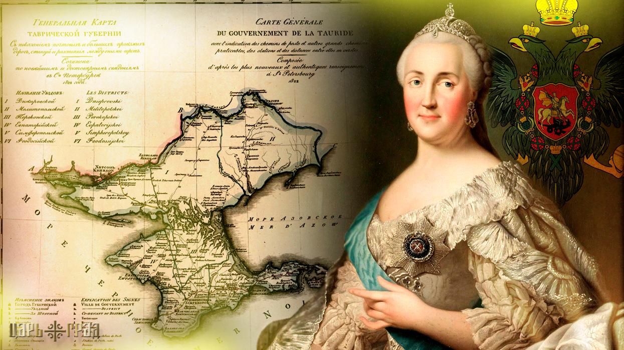 19 апреля — 238 лет назад Крым присоединился к Российской империи