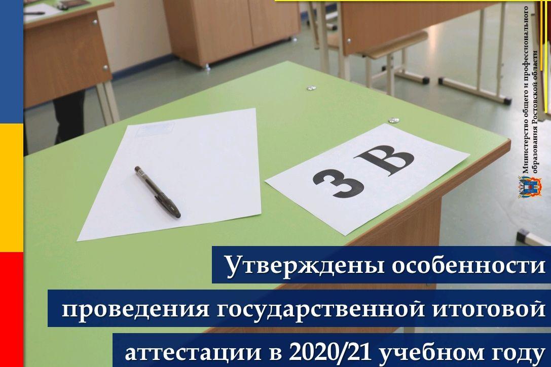 Утверждены особенности проведения ГИА-9 и ГИА-11 в 2021 году