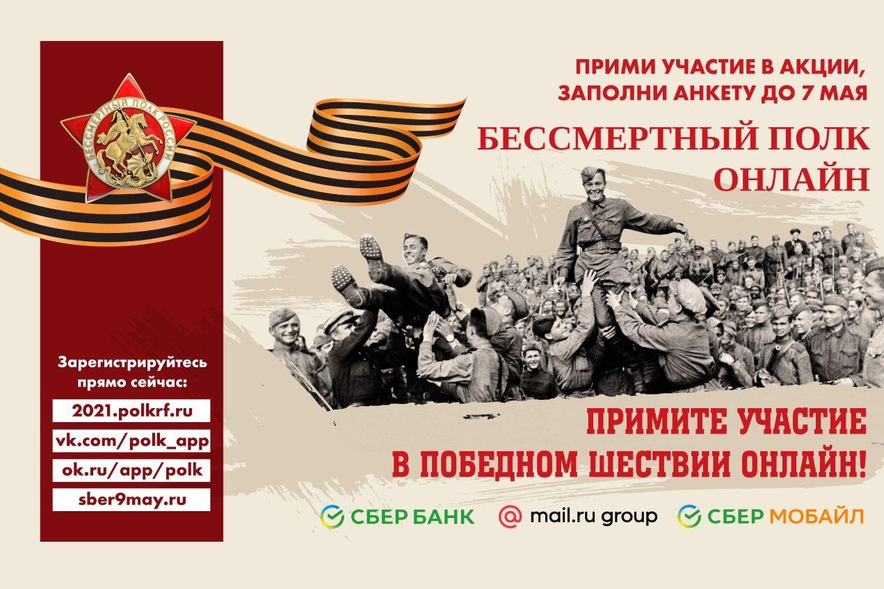 Всероссийская акция «Бессмертный полк онлайн» пройдет 9 мая