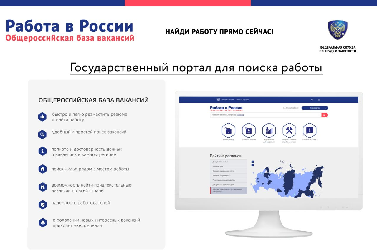 Ростовская область в пятерке лидеров по числу вакансий на «Работе в России»