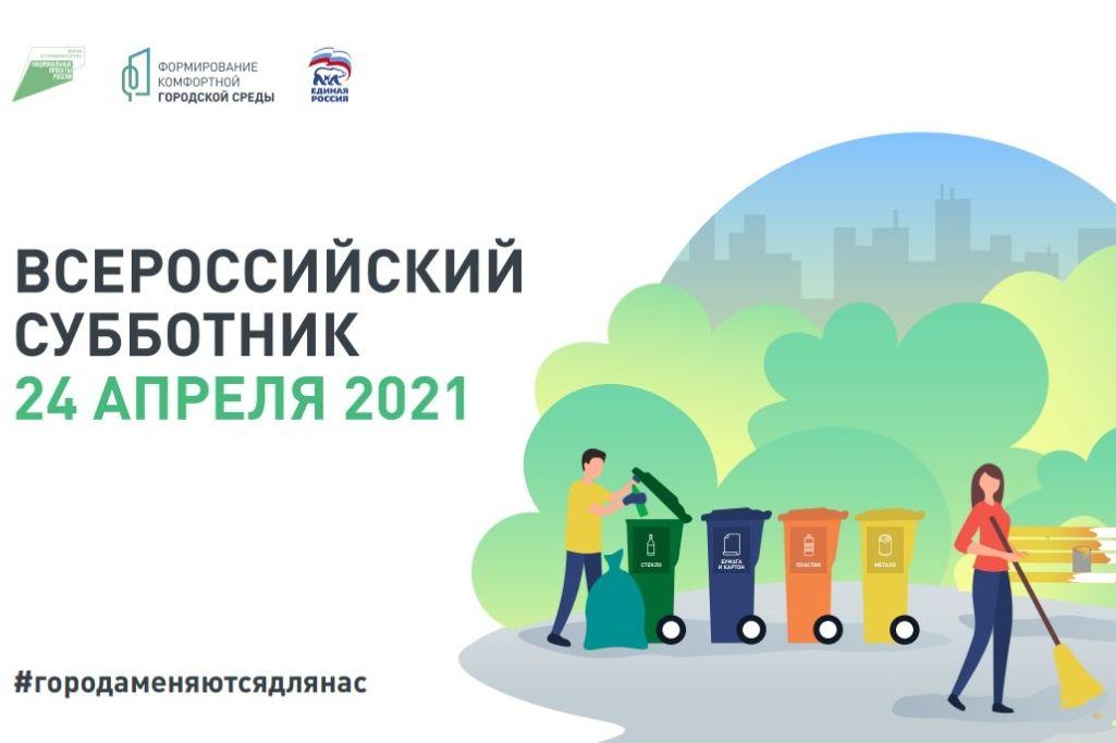 В последнюю субботу апреля в Ростовской области пройдет субботник